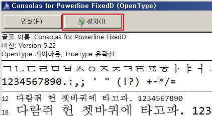 Windows7 font viewer