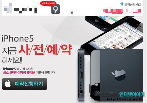아이폰5 사전예약 사이트는 비공식, 아이폰5 예약판매 사이트는 이통사에서