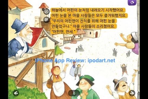 아이폰 어린이 동화책 노래 마더구스 머핀맨