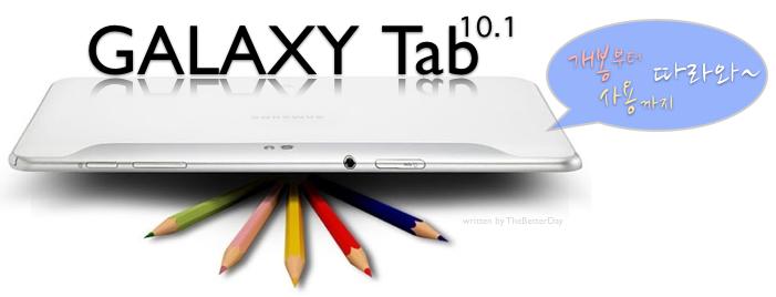 갤럭시탭 10.1, 갤럭시탭, 태블릿PC, 태블릿, 폰트, 폰트 변경