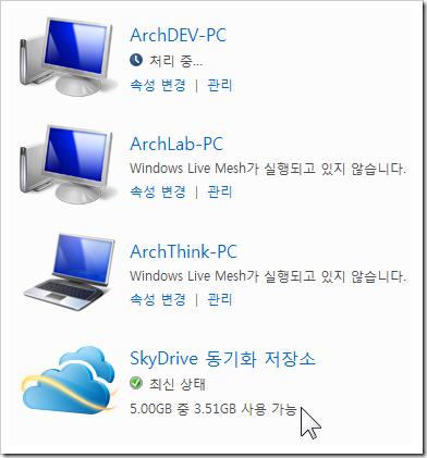 제가 Windows Live Mesh에서 등록해 사용하고 있는 장치들입니다.