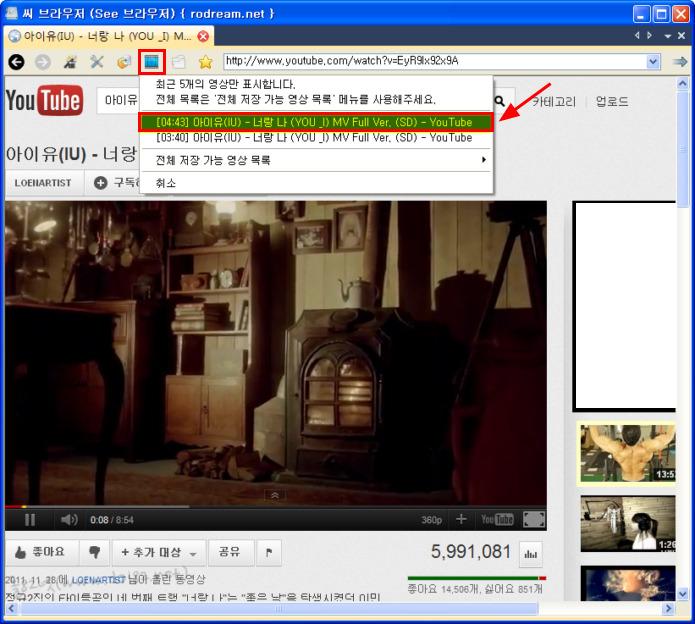 씨브라우저 동영상다운로드-아이유 뮤직비디오