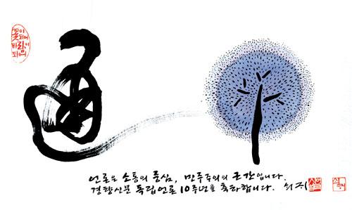 신영복 교수님의 서화  통