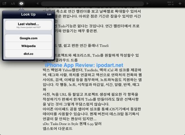 아이패드 추천 텍스트 편집 ePUB Daedalus Touch