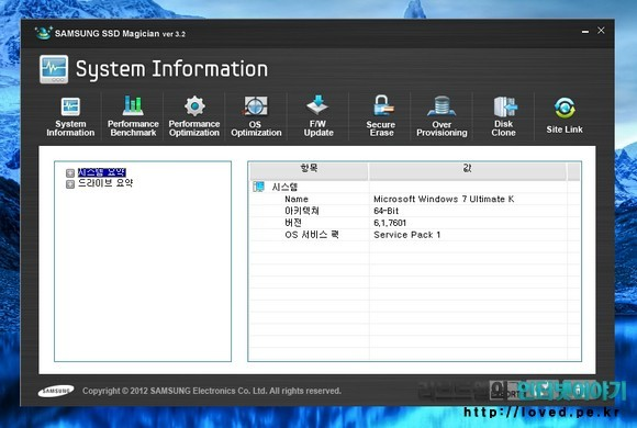 삼성 SSD 최적화 프로그램 Magician