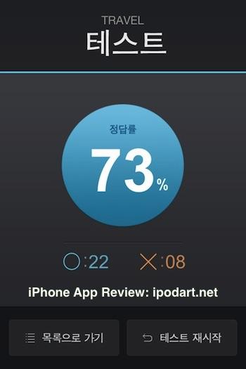 아이폰 영단어 암기 SUPER 영단어 전집50