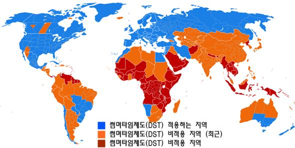 썸머타임(Daylight Saving Time) 적용하는 국가 현황