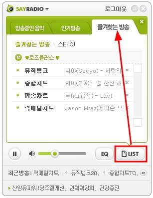 세이라디오, 무료 스트리밍, MP3, 최신 가요, 인기 가요. MP3 다운로드