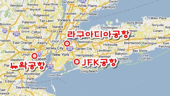 뉴욕에도 공항이 3개나 있어..