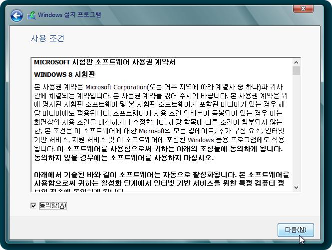 Win8RP_K_installation_64