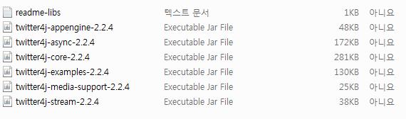 twitter4j Jar 파일