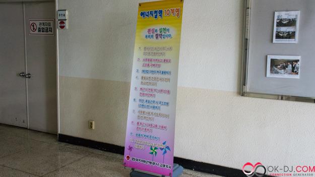한국지역난방공사 고양지사 에너지절약 10계명