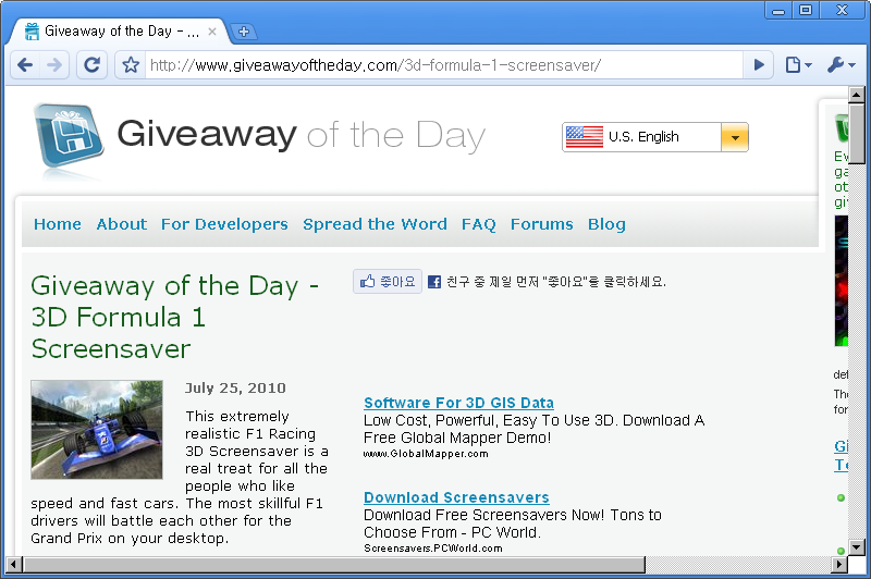 Giveaway of the Day 홈페이지