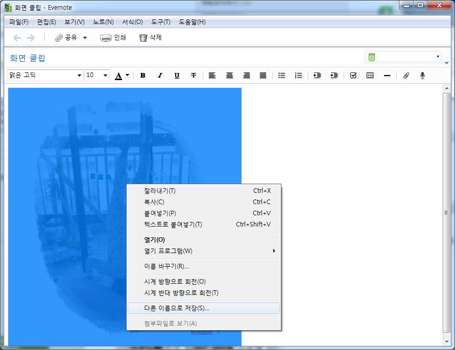 에버노트 사용법 - 에버노트(evernote) 캡쳐 기능 활용
