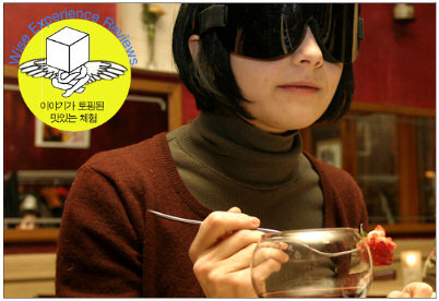 암흑식당 체험 (Blind Dining experience)!!