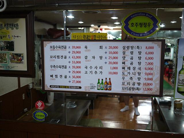 서울맛집, 종로맛집, 꼬리찜 전골, 모듬수육 전골, 도가니 수육, 종로설렁탕, 메뉴판