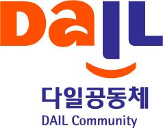 다일공동체 로고
