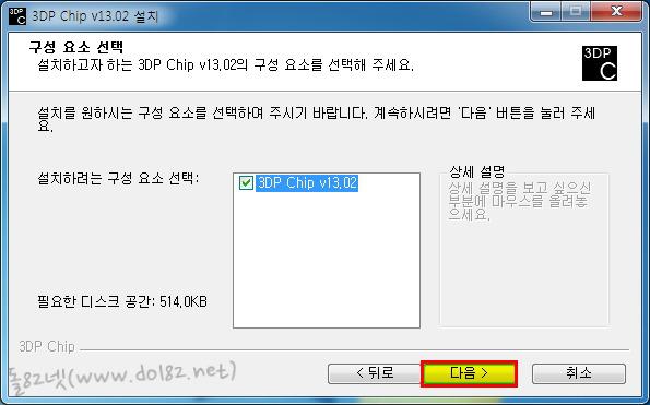 3DP Chip(3DP 칩) v.13.02 구성요소선택