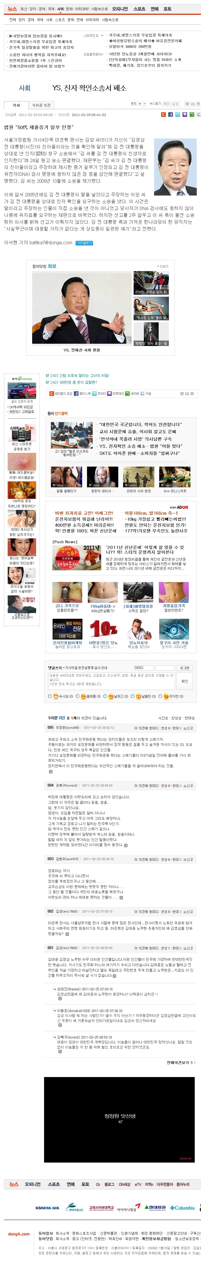 김영삼 친자확인 소송 패소