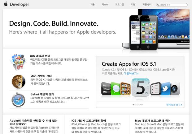 애플 한국어 개발자 센터, Developer Center