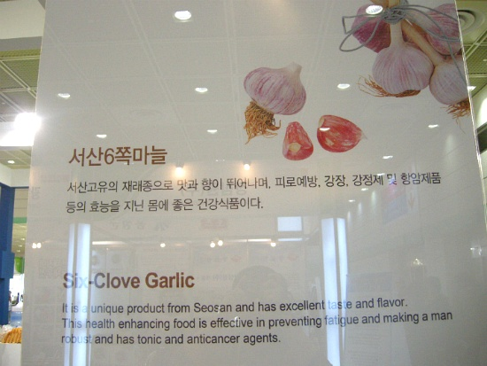 Food Week 2012, Korean international food & food tech expo(COEX) - 02