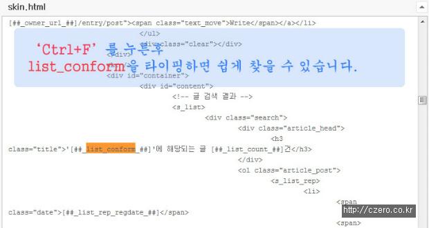 skin.html 설정