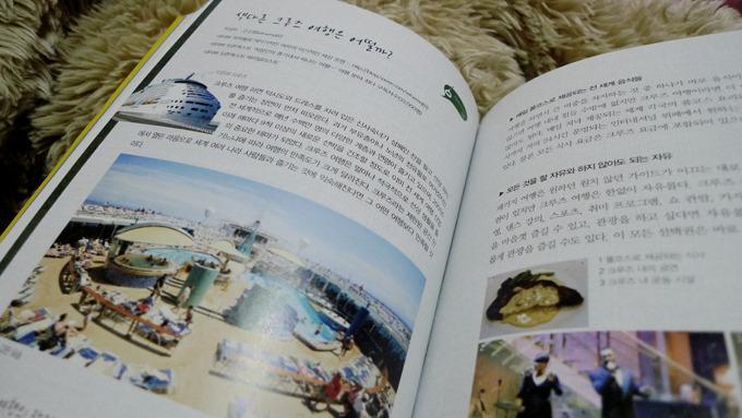 해외여행백서
