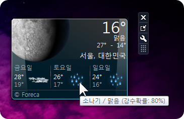 weather_gadget_for_win7_05
