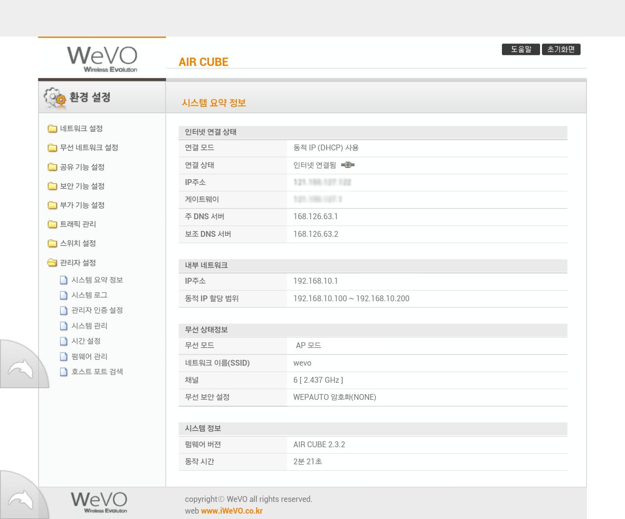 iptime 무선공유기, It, IT뉴스, IT리뷰, OCER, ocer리뷰, PC, pc리뷰, pc부품, pc하드웨어, sk브로드밴드 공유기, W622SL, w723gl, wevo air, wevo air cube, wevo tv, wevo w622sl, wevo 공유기, wevo 공유기 설정, wevo 모니터, wevo 비밀번호 설정, wevo 비밀번호위보, wevo 설정, wevo 설치, wevo 와이파이, wevo 티비, 공유기, 디지털존, 리뷰, 무선공유기, 사진, 스마트폰, 와이파이, 와이파이 공유기 가격, 와이파이 공유기 비밀번호, 와이파이 공유기 설치, 와이파이 공유기 설치방법, 와이파이 공유기 요금, 와이파이 공유기 추천, 와이파이 공유기 파는곳, 와이파이 신호 강하게, 와이파이무선공유기설치, 와이파이에그, 와이파이존 만들기, 이슈, 집에서 공유기없이 와이파이, 컴퓨터부품, 타운뉴스, 타운리뷰, 타운염장, 타운포토, 하드웨어 리뷰, 휴대용 와이파이 공유기