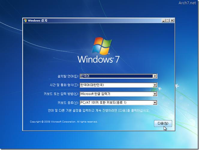 Win7_Setup_06
