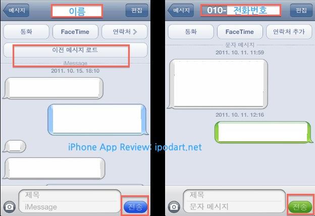 아이폰 iOS5 아이메시지