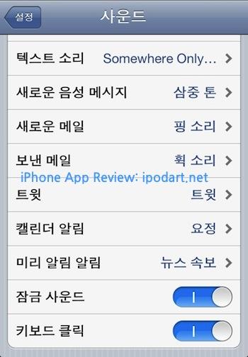 아이폰 iOS5 사운드