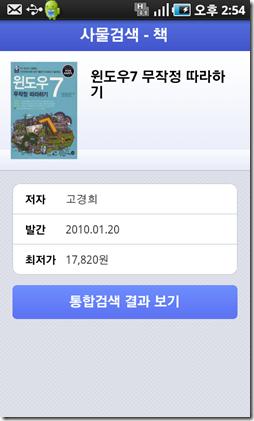daum_app_book_7