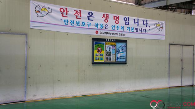 한국지역난방공사 고양지사 안전은 생명