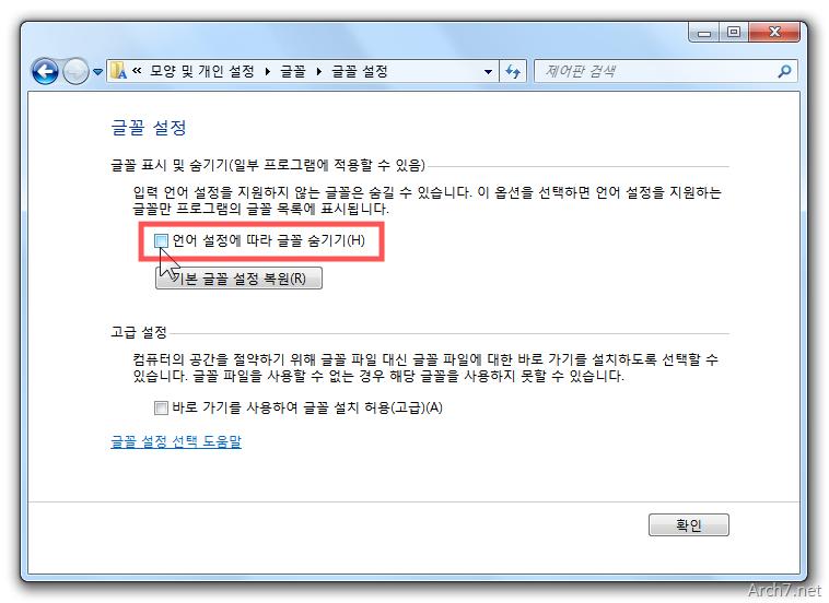font_install_windows7_06