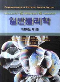 할리데이 일반물리학 8 판 솔루션