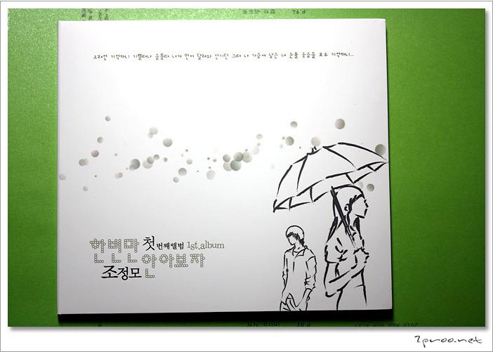 조정모 정규앨범 1집 표지 앞면