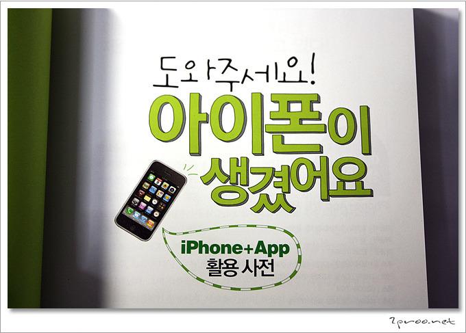 아이폰 어플과 활용사전 설명서