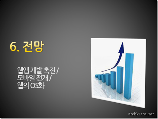 ChromeOS_presentation_23