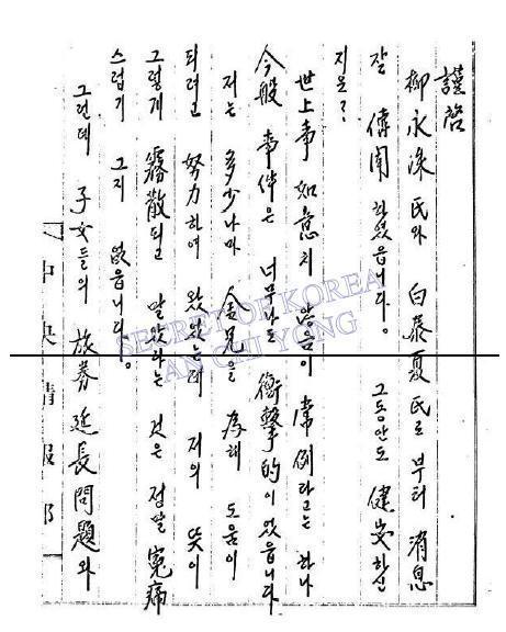 김재규김형욱친필편지