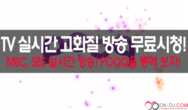 TV 실시간 고화질 방송 무료시청! POOQ