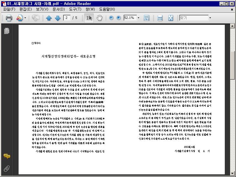 PDF v1.4 예제 파일