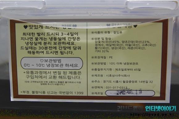 간장게장 먹는법과 보관법, 성분표시