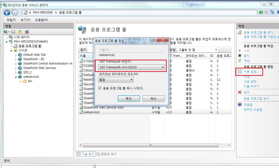 "IT, 'targetFramework' 특성을 인식할 수 없습니다., <compilation debug=""true"" targetFramework=""4.0"">, 응용프로그램 풀의 버전 .NET Framework v4.0, 응용프로그램 풀"