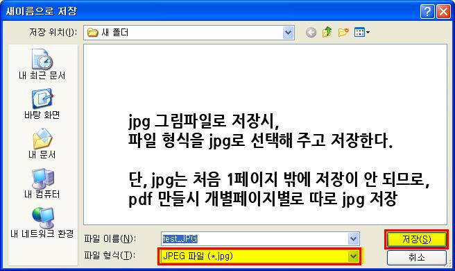 PDFCreator jpg 파일 저장