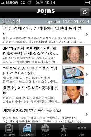 아이폰 신문 기사 어플