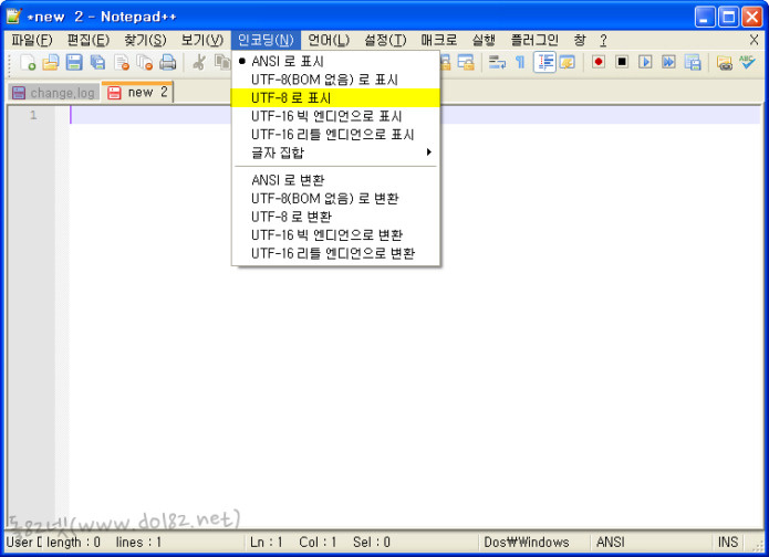 Notepad++ 인코딩 변환