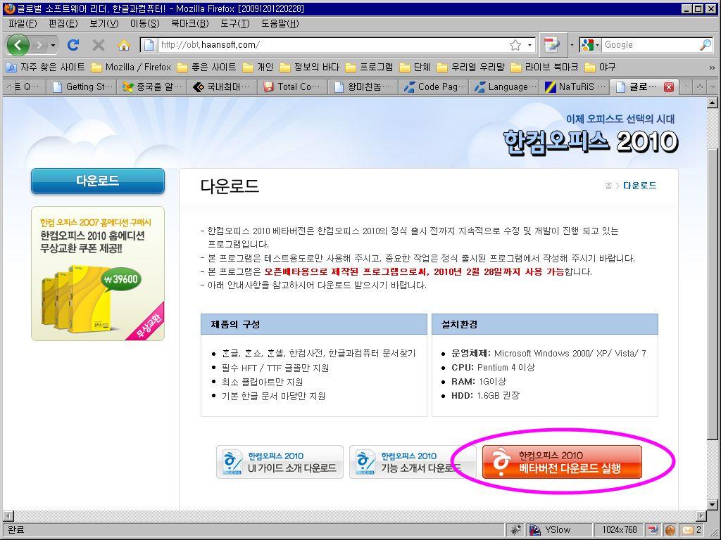 한컴오피스2010 다운로드 페이지