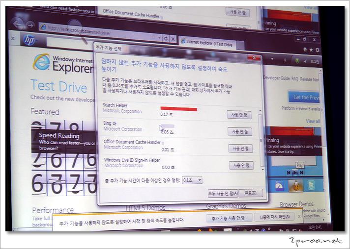 인터넷익스플로러9, 마이크로소프트, internetexplorer, html5, IT, 컴퓨터, 익스플로러9, 익스플로러9 베타, 익스플로러9 특징, MS Internet explorer, explorer9, explorer9 beta, Blog, IE9, Microsoft, Review, Web, Web browser, 리뷰, 브라우저, 블로그, 웹, 웹브라우저, 익스플로러, 인터넷 익스플로러, 인터넷 익스플로러 9, 2proo, 블로거간담회, 파워블로거, 간담회