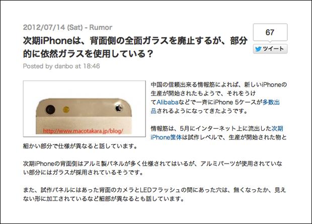 아이폰5 생산 시작